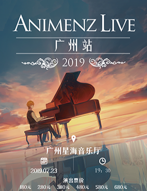 2019Animenz广州钢琴音乐会