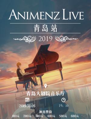 2019Animenz青岛钢琴音乐会