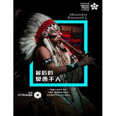 2019最后的莫西干人——亚历桑德罗印第安音乐品鉴会-重庆站
