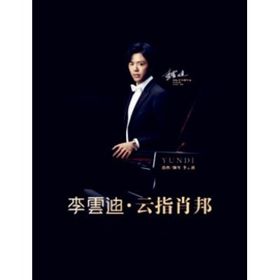 2019李云迪钢琴演奏音乐会-吉安站
