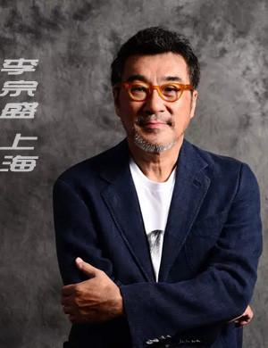 2019李宗盛上海演唱会