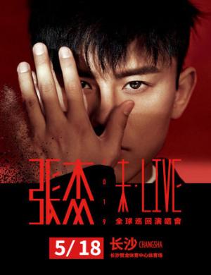 """【长沙】张杰2019""""未•LIVE""""巡回演唱会-长沙站"""