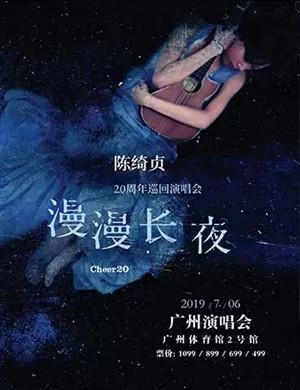 2019陈绮贞广州演唱会