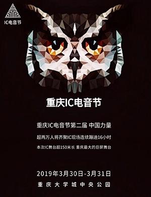 【重庆】2019重庆IC电音节