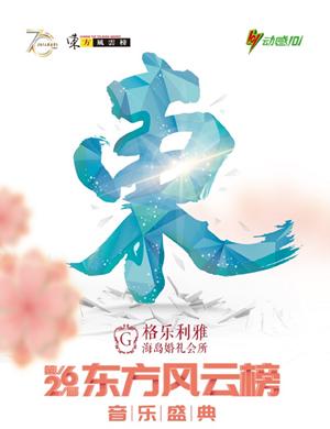 2019第26届东方风云榜音乐盛典-上海站