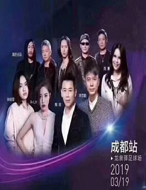 2019泸州老窖群星演唱会-成都站
