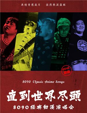 【武汉】2019直到世界尽头-8090经典动漫演唱会-武汉站