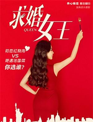 【武汉】2019开心麻花音乐喜剧《求婚女王》-武汉站