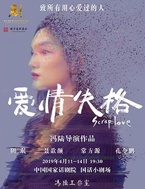 2019话剧《爱情失格》-北京站