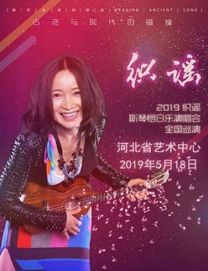 2019斯琴格日乐石家庄演唱会