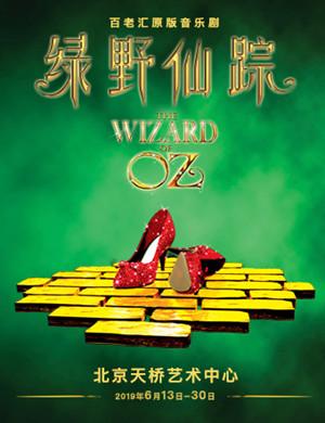 2019百老汇原版音乐剧《绿野仙踪》-北京站