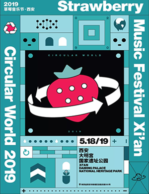 【西安】2019西安草莓音乐节