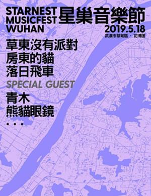 【武汉】2019武汉星巢音乐节