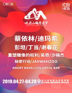 2019峨眉山音乐节