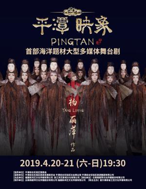 2019张家港舞蹈剧平潭映象