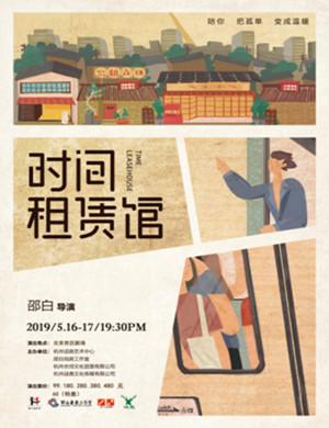 【北京】2019温情爆笑话剧《时间租赁馆》-北京站