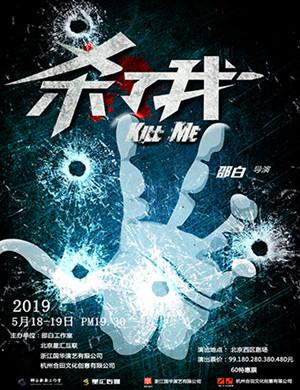 2019惊悚悬疑推理话剧《杀了我》(欧阳乾同名小说改编)-北京站