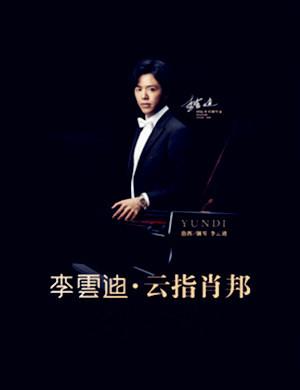 2019李云迪吉安音乐会