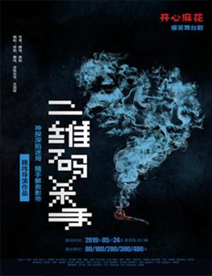 惠州舞台剧二维码杀手