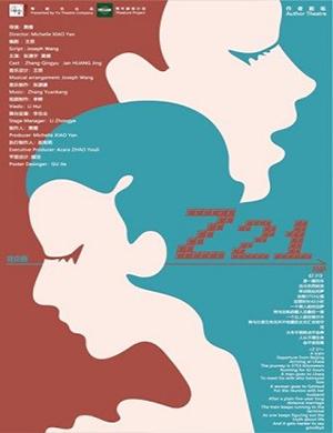 2019话剧《Z21》-南京站