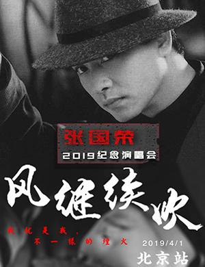 """【北京】""""风继续吹""""2019怀念张国荣演唱会-北京站"""
