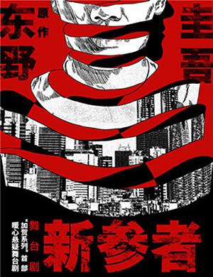 武汉舞台剧新参者