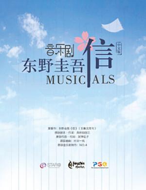 2019东野圭吾日本唯一授权音乐剧《信》中文版-上海站
