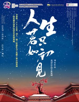 2019中山舞剧人生若只如初见