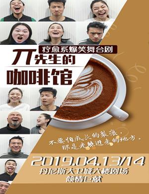2019异彩魔方疗愈系爆笑舞台剧《π先生的咖啡馆》-郑州站