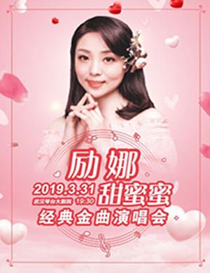 2019励娜武汉演唱会