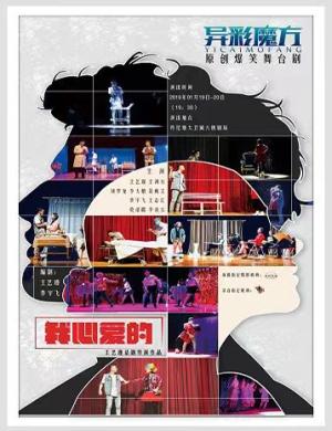 2019异彩魔方人气爆笑舞台剧《我心爱的》-郑州站