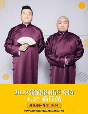 2019张鹤伦商丘相声专场