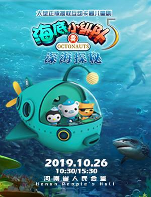 2019大型互动式冒险舞台剧《海底小纵队5之深海探秘》-郑州站