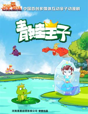 2019双互动舞台剧《青蛙王子》-郑州站