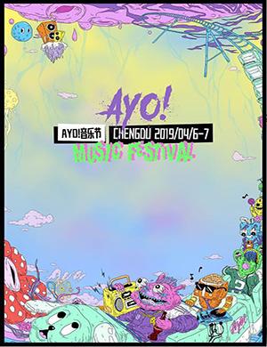 2019成都AYO!音乐节