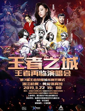 【杭州】2019王者之城王者再临演唱会-杭州站