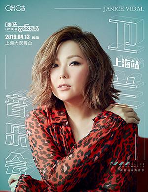 2019卫兰上海演唱会