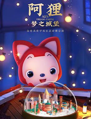 2019亲子成长互动舞台剧《阿狸梦之城堡》-郑州站