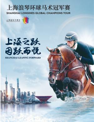【上?!?019上海浪琴环球马术冠军赛