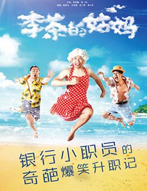 2021舞台剧《李茶的姑妈》上海站