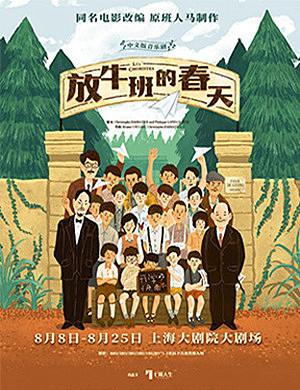 2019上海音乐剧放牛班的春天