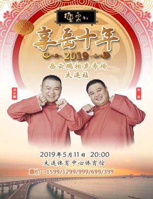 2019岳云鹏大连相声专场