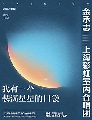 【武汉】2019《我有一个装满星星的口袋》金承志与上海彩虹室内合唱团音乐会-武汉站