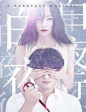 【武汉】2019韩雪 刘令飞领衔主演音乐剧《白夜行》-武汉站