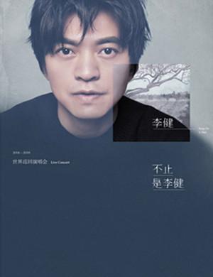 """""""不止,是李健""""2018-2019世界巡回演唱会-宁波站"""