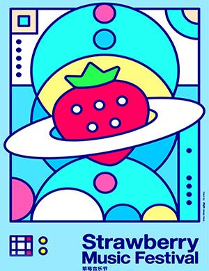 2019广州草莓音乐节