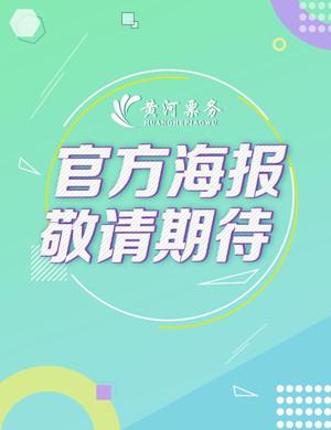 2019毛不易巡回演唱会-济南站