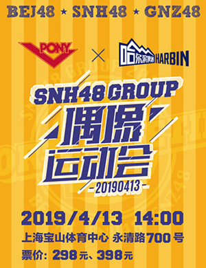 【上?!?019 SNH48 GROUP 第二届偶像运动会-上海站