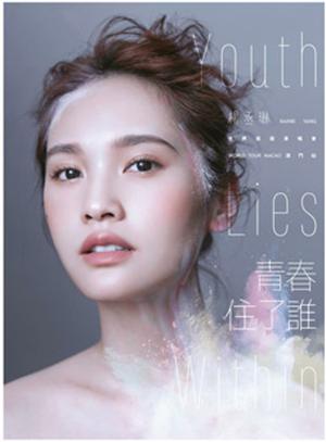 """2019杨丞琳""""青春住了谁Youth Lies Within""""世界巡回演唱会-澳门站"""