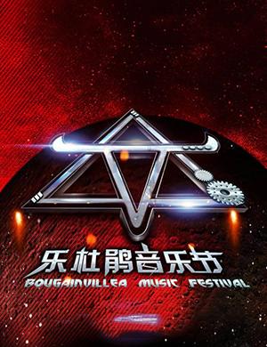2019厦门乐杜鹃音乐节